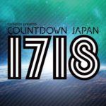 年末恒例イベント『COUNTDOWN JAPAN 17/18』第1弾出演アーティスト14組が解禁!