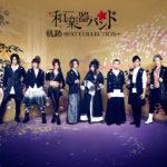 和楽器バンドが初のベストアルバム「軌跡 BEST COLLECTION+」の最新アートワークを公開!