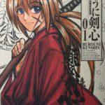 【衝撃】「るろうに剣心」の作者が…。でもやっぱり「るろ剣」が好きです。