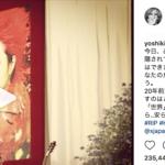 「安らかに眠ってくれ。」20回目の命日を迎えた盟友・hideに贈るYoshikiの言葉が感動的!