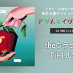 椎名林檎トリビュートアルバムに見る圧倒的アーティスト力