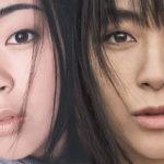 """宇多田ヒカル『初恋』の""""盛らなすぎる""""ジャケットを見て思うこと"""